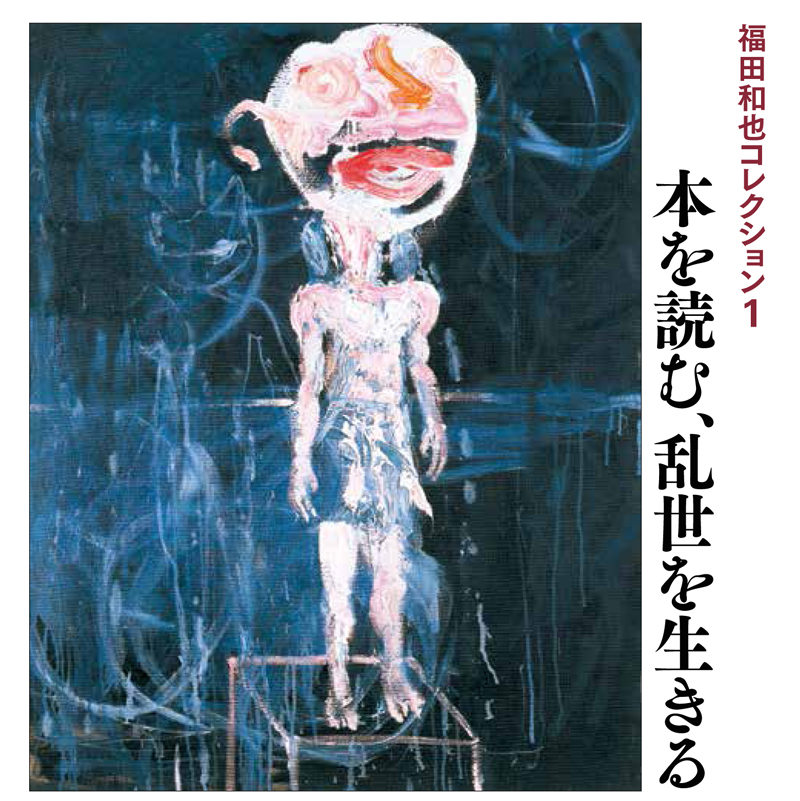 奇妙な廃墟に聳える邪宗門  『福田和也コレクション1:本を読む、乱世を生きる』書…