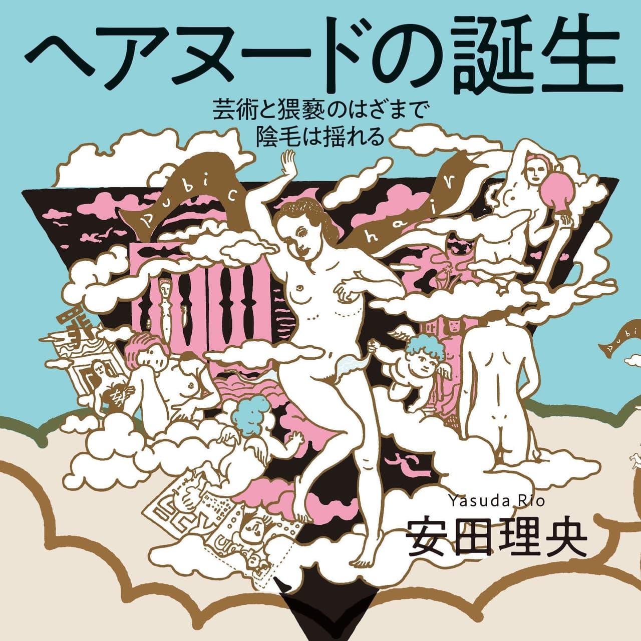 日本のヘアヌード解禁から30周年。猥褻の歴史を解剖した労作【宝泉薫】