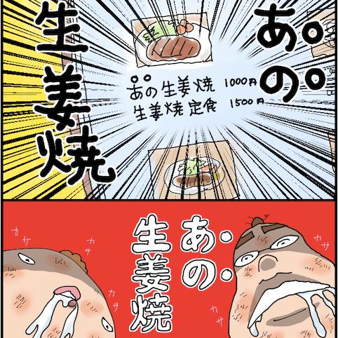 【生姜焼(しょうがやき)】ああ昭和!あのアントキの茶色い肉のウマいヤツ《マンガ&随筆「異種」ワンテーマ格闘コラム》Vol.19