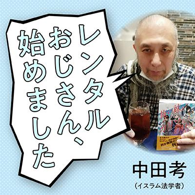 学歴コンプの依頼者に与えたミッション【中田考のレンタルおじさん】