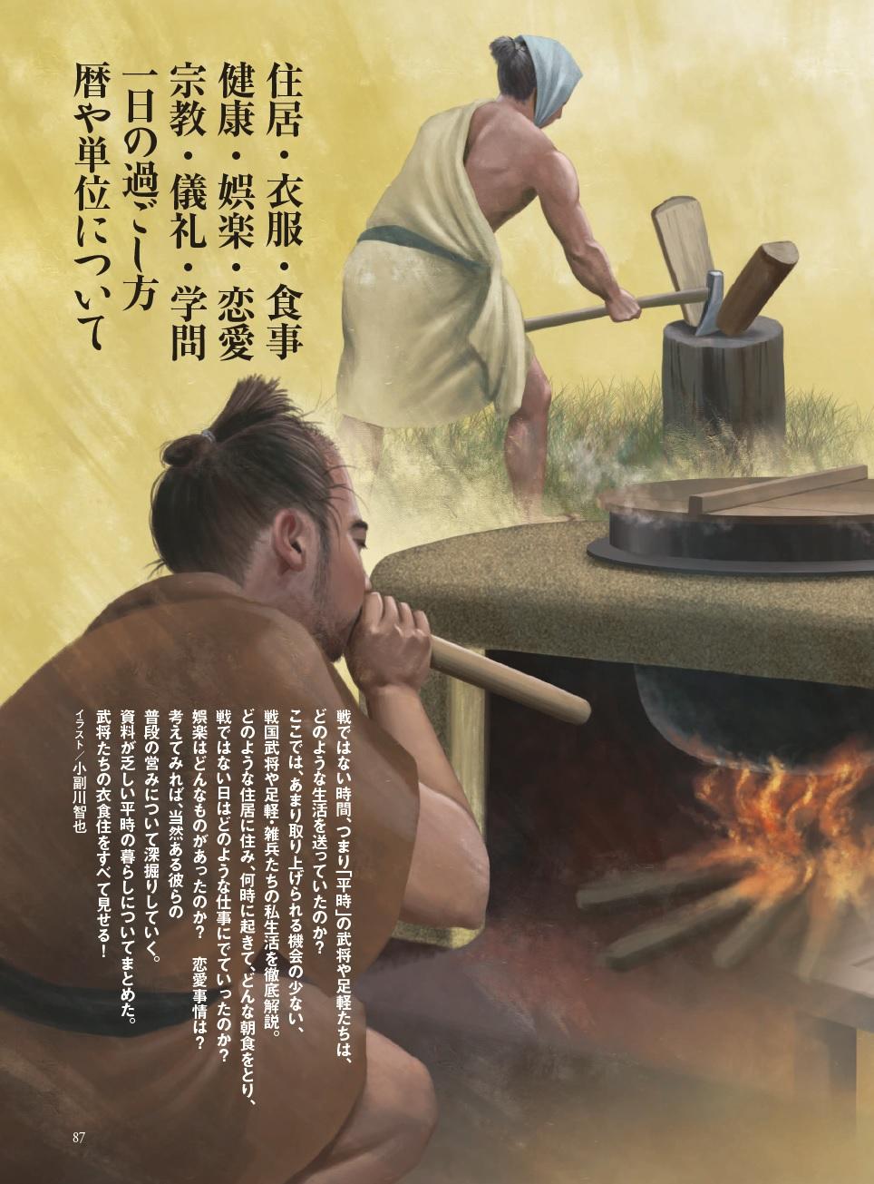 大図解!戦国武将の[戦時]と[平時] 知られざる「陣中暮らし」から「衣・食・住」までの目次画像3