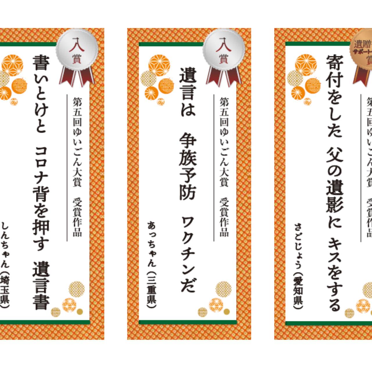 第 5 回ゆいごん大賞「ゆいごん川柳」選考結果発表!!