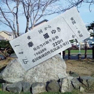【北海道「地名」ケンミン性】アイヌ語で「シ・コツ」「チ・キサ・プ」「フラ・ヌ・イ」「イ・オ・チ」が由来の地名はどこでしょう《47都道府県「地名の謎」》