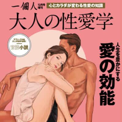 一個人増刊『大人の性愛学』本日発売!
