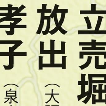 【30秒脳内サプリ】マジむずい‼️ 全日本「難読地名」クイズにチャレンジ!大阪府編《47都道府県「地名の謎」》
