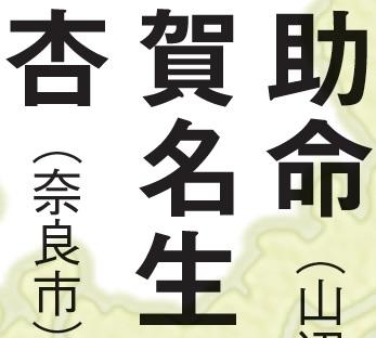 【うわっ読めない!】歴史濃厚! 奈良県編!! 全日本「難読地名」クイズ30秒チャレンジ!《47都道府県「地名の謎」》