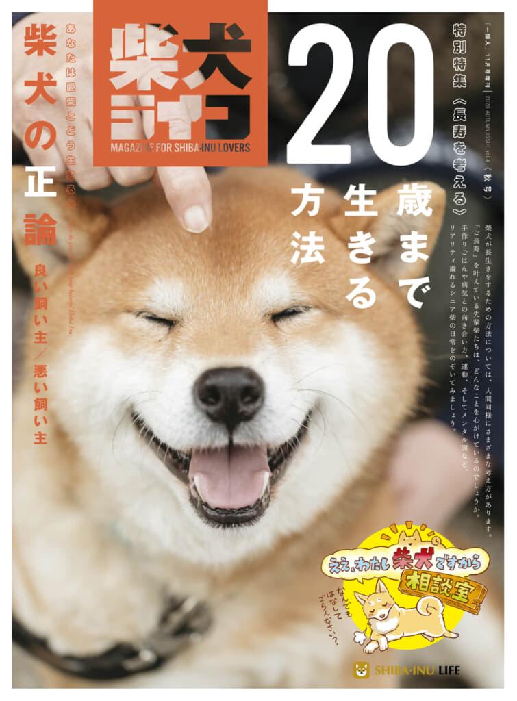 『柴犬ライフ』2020年秋号〜20歳まで生きる方法〜(「一個人」11月号増刊)