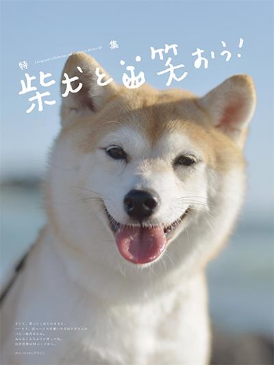 柴犬ライフ vol.3 春号の目次画像0