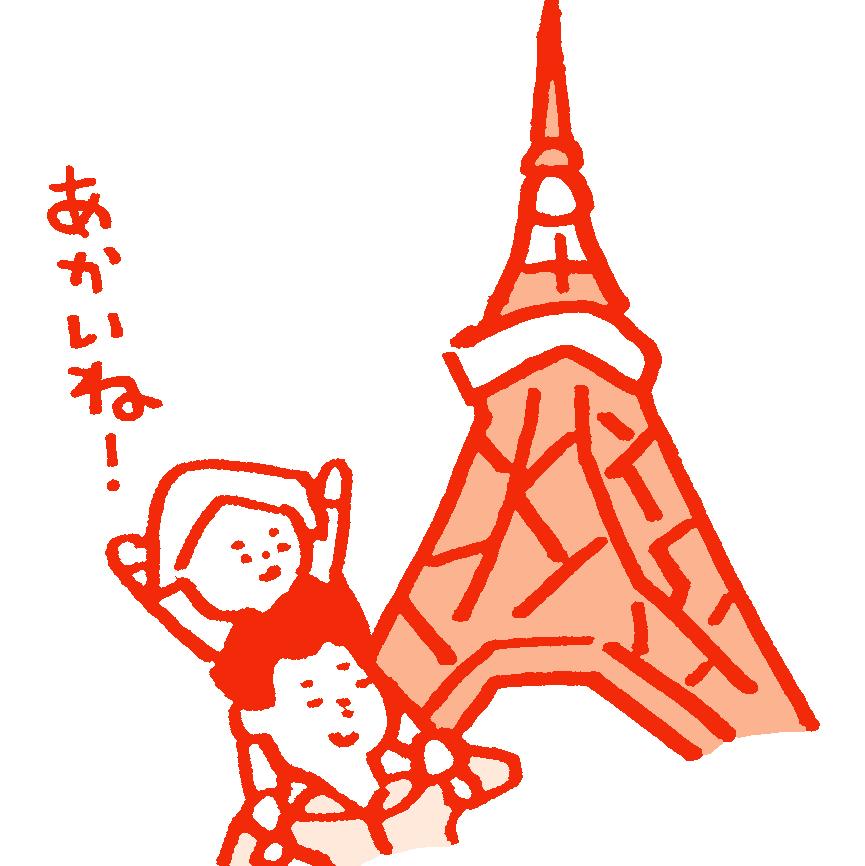 「レッツ ゴー トゥ 東京タワー」【田渕周平「普通の生活。」】