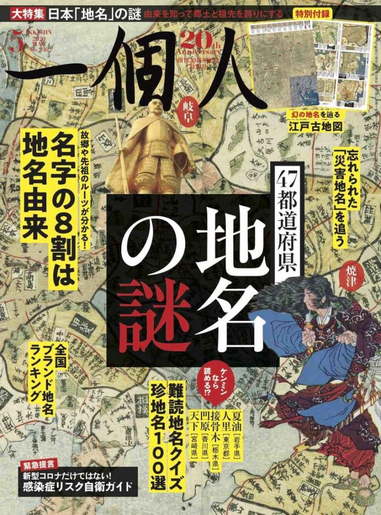 47都道府県 地名の謎 由来を知れば、住まいや故郷、祖先のルーツが分かる!
