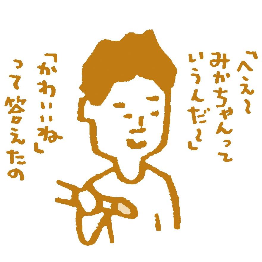 「しゃべる男」【田渕周平「普通の生活。」】