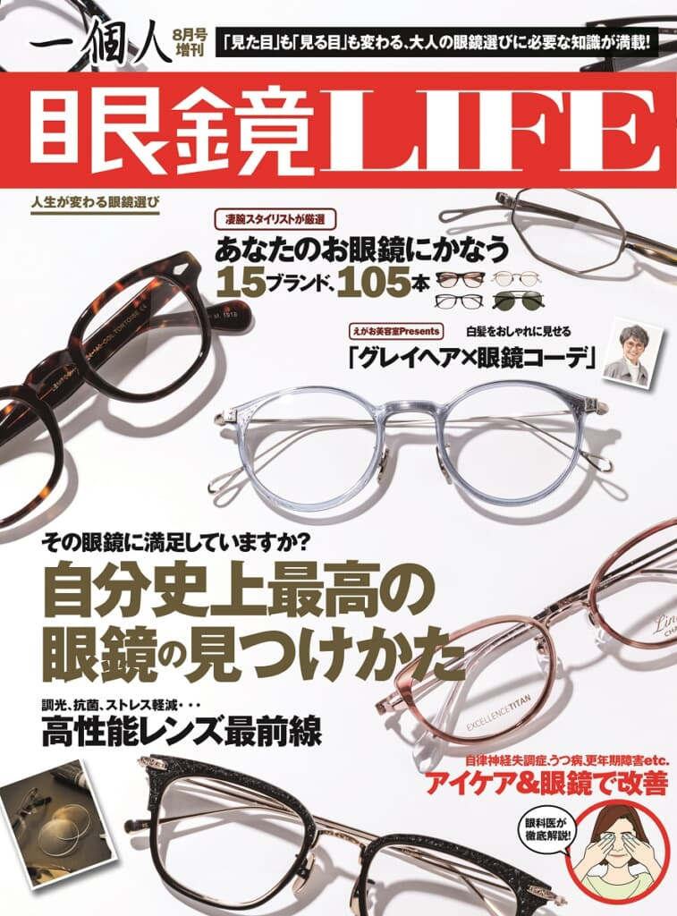 眼鏡LIFE