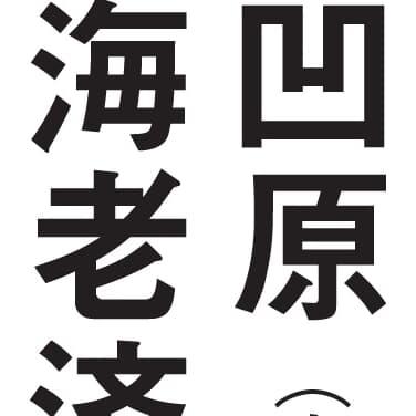 【マジ読めない!】香川県編! 全日本「難読地名」クイズ30秒チャレンジ!《47都道府県「地名の謎」》