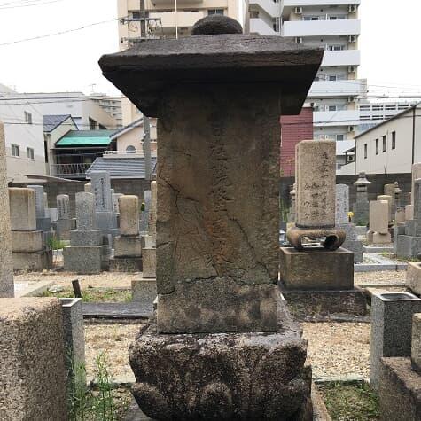 堺の墓⑤文化人たちその弐