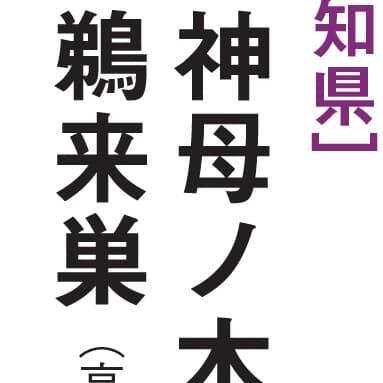 【マジ読めない!】高知県編! 全日本「難読地名」クイズ30秒チャレンジ!《47都道府県「地名の謎」》