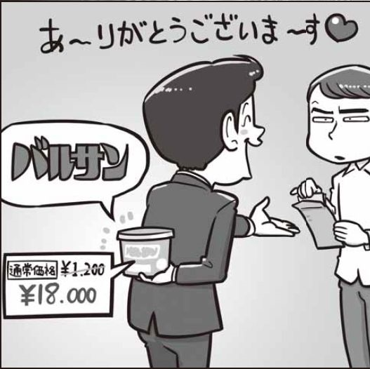 【激裏不動産】高額すぎる消毒料はセコイ業者のメシのタネ《ウル技02》大公開‼️