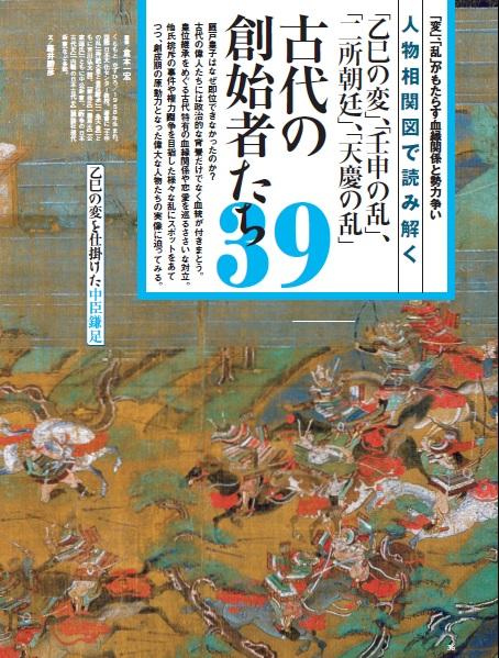 【日本史の偉人200】[事件]と[人物相関図]で読み解くの目次画像1