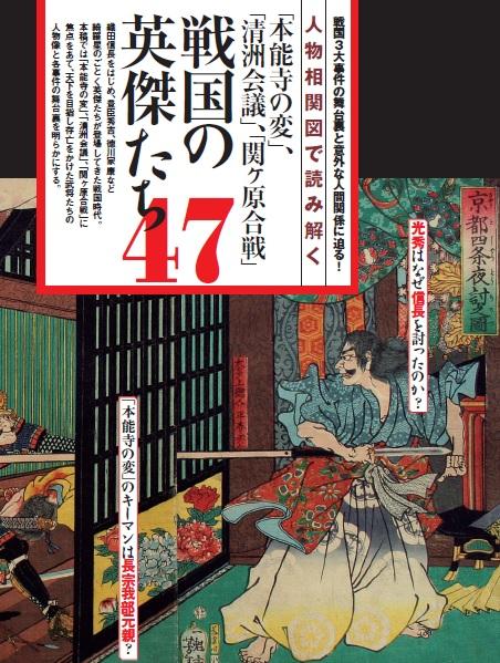 【日本史の偉人200】[事件]と[人物相関図]で読み解くの目次画像2