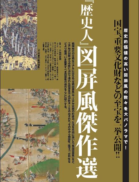【日本史の偉人200】[事件]と[人物相関図]で読み解くの目次画像4