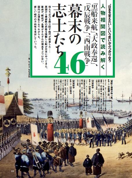 【日本史の偉人200】[事件]と[人物相関図]で読み解くの目次画像3