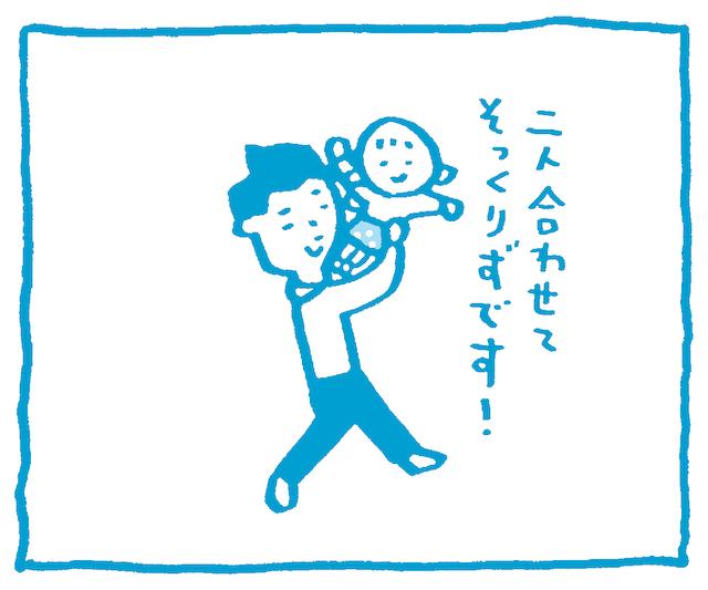 1才8ヵ月の娘と父——最強お笑いコンビ「そっくりず」結成‼️【イラストレーター・田渕周平】