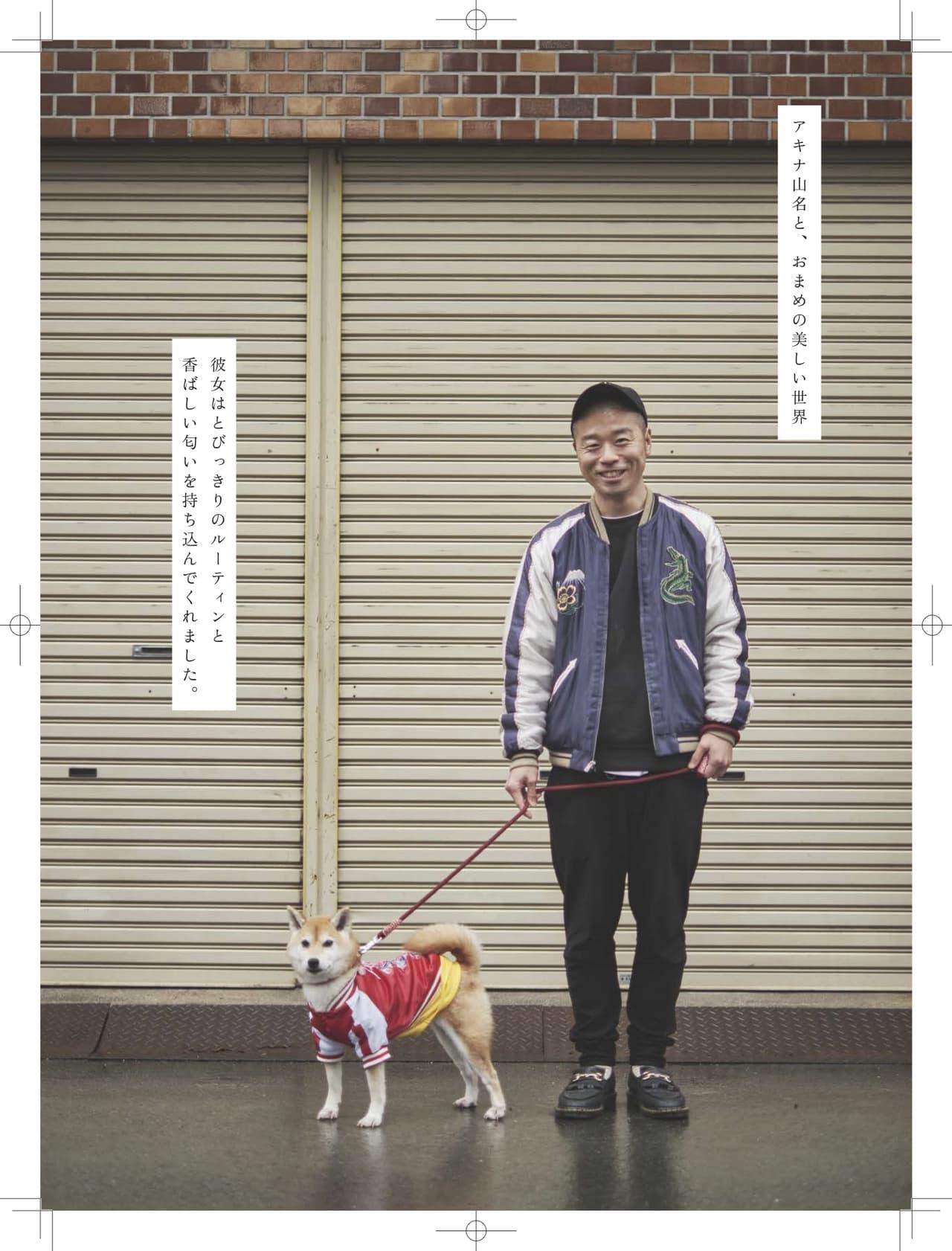『柴犬ライフ vol.5』〜柴犬ってなんだ?〜の目次画像0