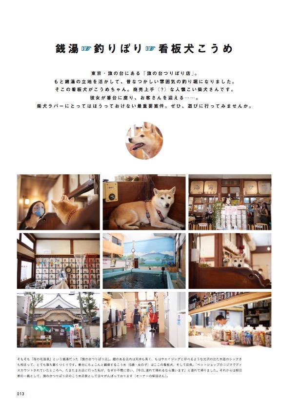 『柴犬ライフ』2020年秋号〜20歳まで生きる方法〜の目次画像1