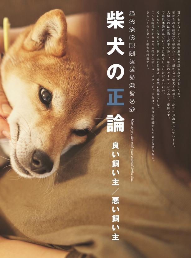 『柴犬ライフ』2020年秋号〜20歳まで生きる方法〜の目次画像3