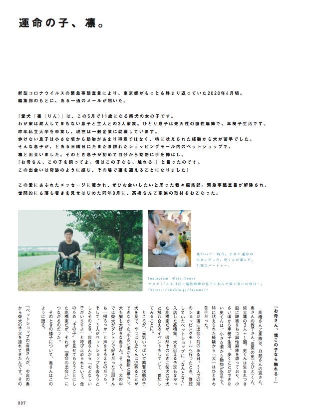 『柴犬ライフ』2020年秋号〜20歳まで生きる方法〜の目次画像4