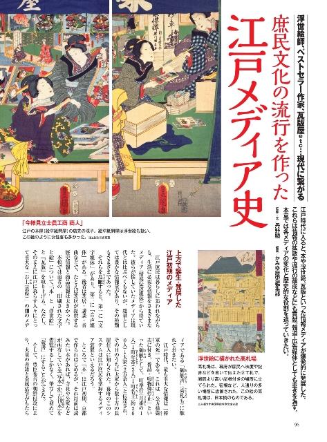 江戸庶民の衣食住の目次画像3