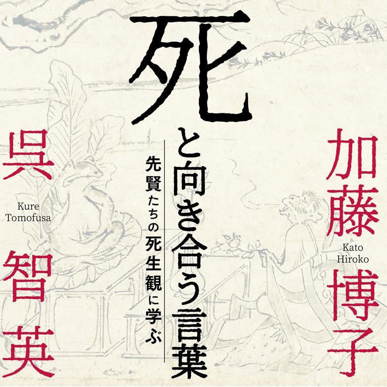 呉智英×加藤博子著『死と向き合う言葉:先賢たちの死生観に学ぶ』が3月10日に発売。