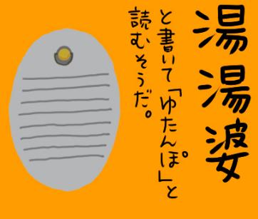 【湯湯婆】「ゆばーば」でも「タンポン」でもありません!あの「ゆ・た・ん・ぽ」の話《異種ワンテーマ格闘コラム:吉田潮vsマンガ:地獄カレー》Vol.11