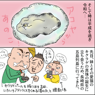 【真珠葬】愛猫が「真珠」になった瞬間の歓び《マンガ&随筆「異種」ワンテーマ格闘コ…