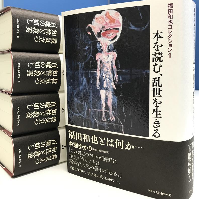 待望の初選集『福田和也コレクション1:本を読む、乱世を生きる』が3月1日発売。