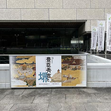 堺市博「豊臣秀吉と堺」展