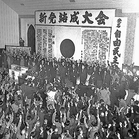 【自民党65歳】「サンセイのハンタイの反対は賛成‼️」自己愛と幻滅の平民ジャパン——1955年11月15日自由民主党結成《今日はニャンの日》