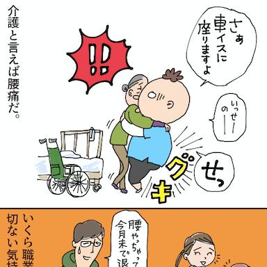 【月要痛と書いて「腰痛」】《マンガ&随筆「異種」ワンテーマ格闘コラム》Vol.14