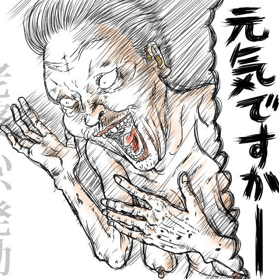 【老婆心(ろうばしん)】なぜお節介なのは「爺さん」でなく「婆さん」なの?《異種1テーマ格闘コラムvsマンガ》