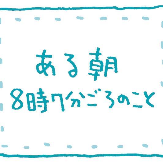 ある朝8時7分ごろのこと【イラストレーター・田渕周平「普通の生活。」連載⑮】