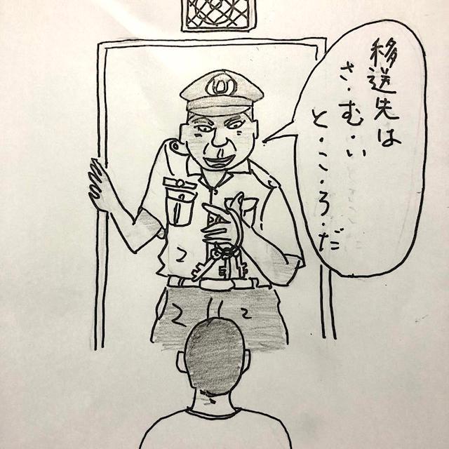 【府中から帯広刑務所へ】移送先は「さ、む、い、と、こ」《懲役合計21年2カ月!! 生き直し人生録》