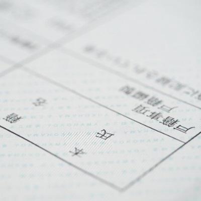 2月13日は「名字の日」。「苗字必称義務令」で珍名が続々誕生?