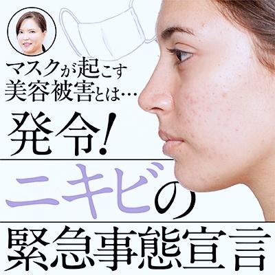 【ニキビの緊急事態宣言】マスクがもたらす「美容被害」を正しく恐れる