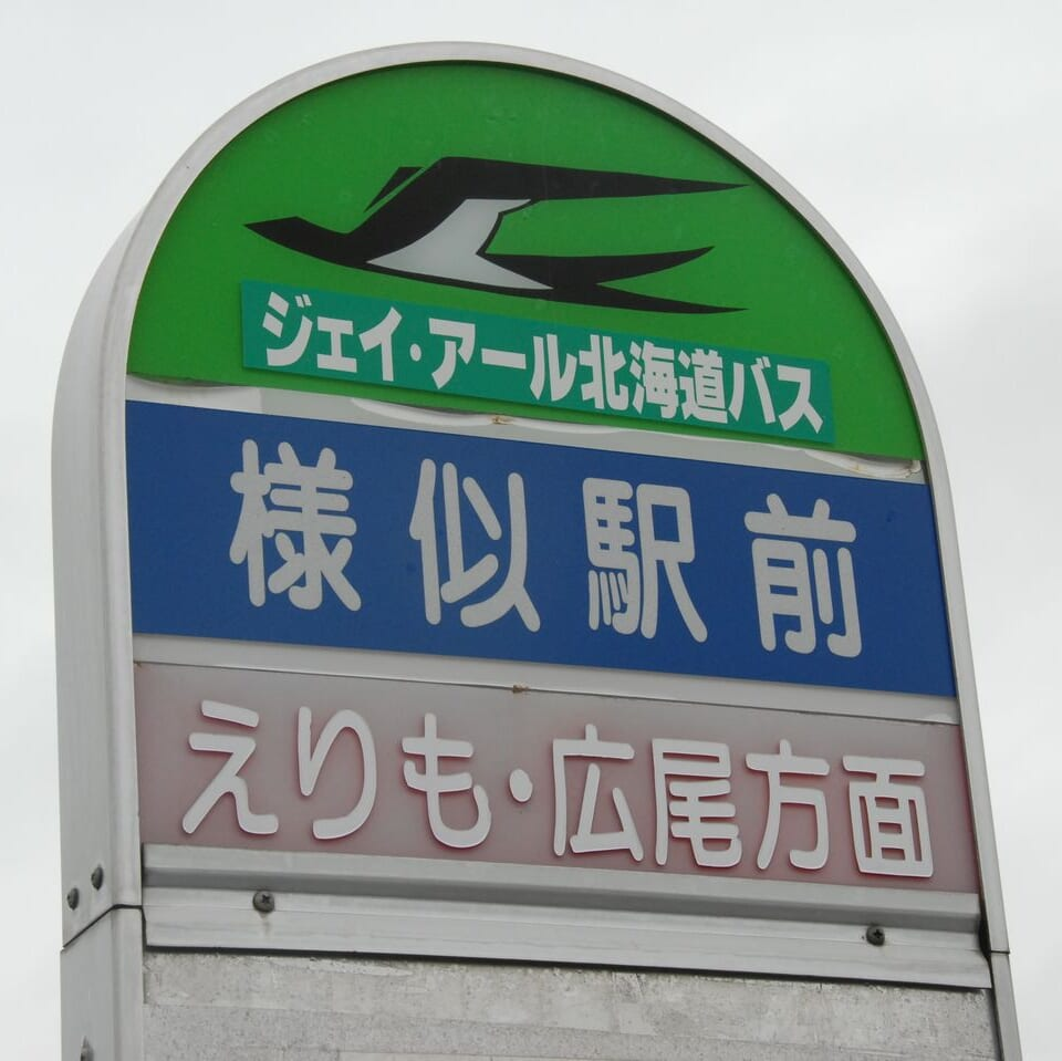 列車とバスを乗り継いで襟裳岬へ 日高本線の旅 後編