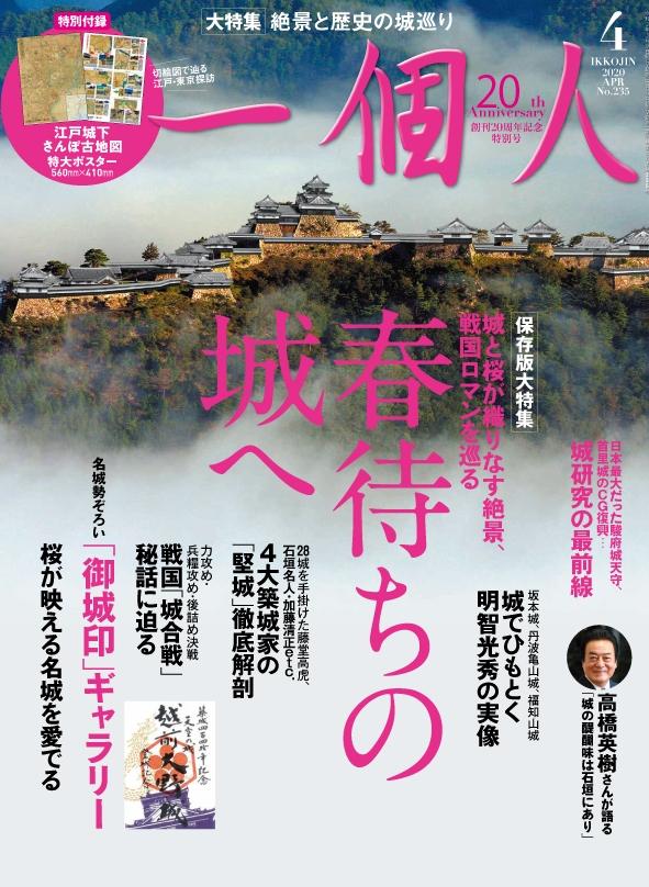 [特集]春待ちの城へ 城と桜が織りなす絶景、戦国ロマンを巡る