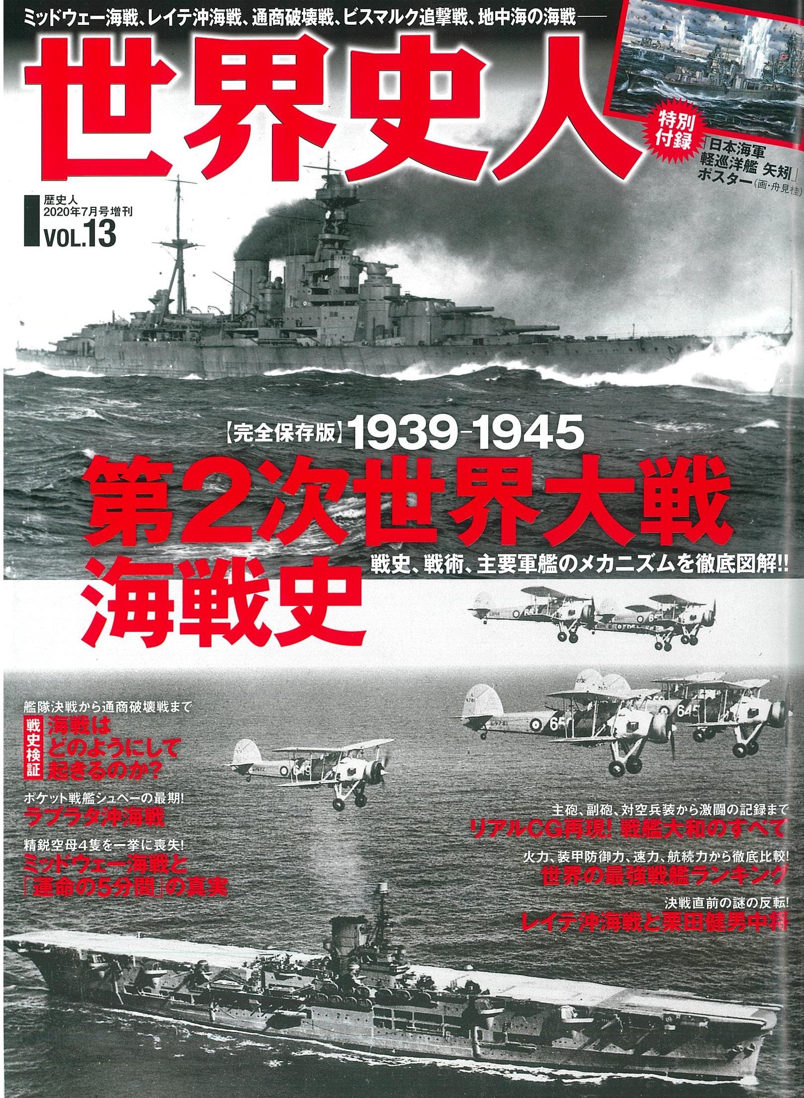 第2次世界大戦海戦史