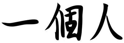『一個人』2017年7月号<br />お詫びと訂正