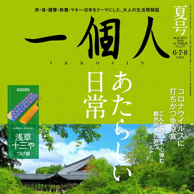 【明日7月9日発売】最新刊『一個人』夏号できました!!  テーマは「新しい日常」