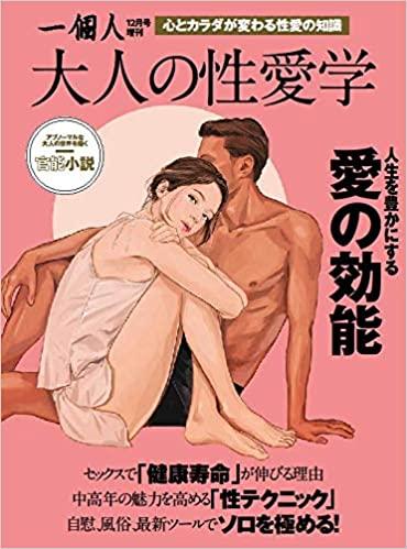大人の性愛学