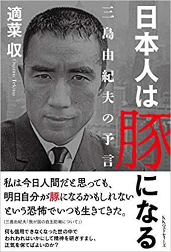 日本人は豚になる~三島由紀夫の予言