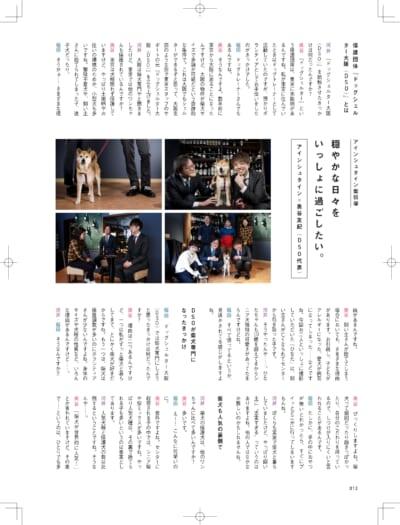柴犬ライフ vol.3 春号の目次画像4